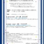 オープン5周年記念イベントのお知らせ